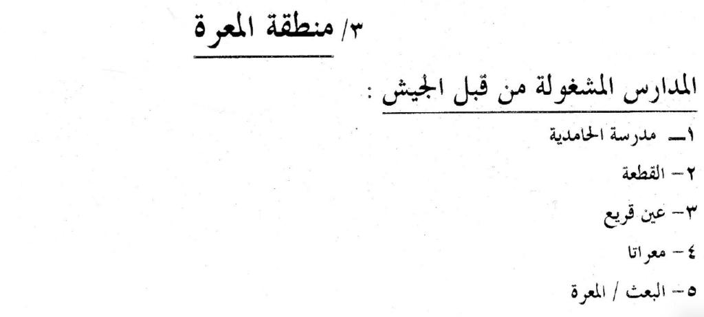 """الوثائق التي نشرها """"المركز السوري للعدالة والمساءلة"""" والتي تبرهن على استخدام قوات النظام السوري المرافق التعليمية لأغراض عسكرية"""