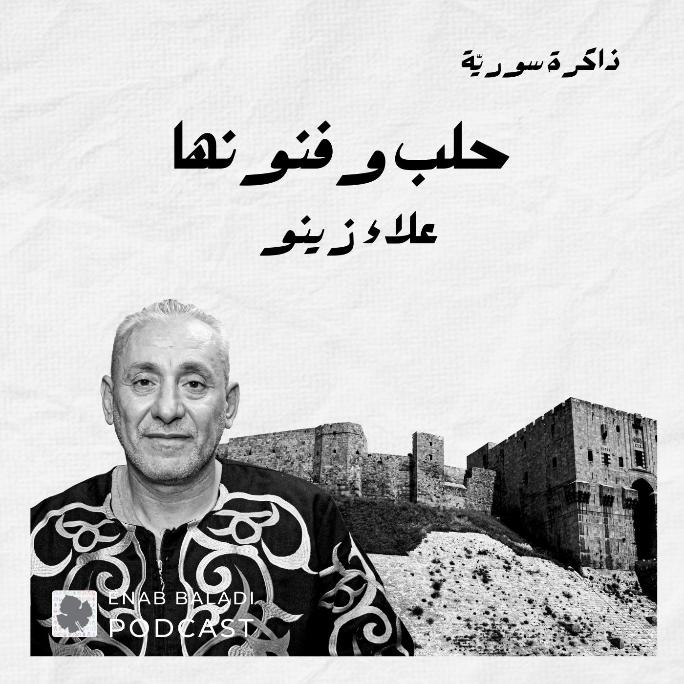 عنب بلدي بودكاست   Enab Baladi Podcast
