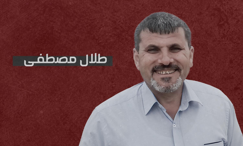 الدكتور طلال مصطفى (تعديل عنب بلدي)