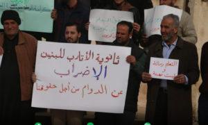 إضراب ثمانية ثانويات في الأتارب عن التعليم 4 من شباط 2021_ المركز الإعلامي للأتارب