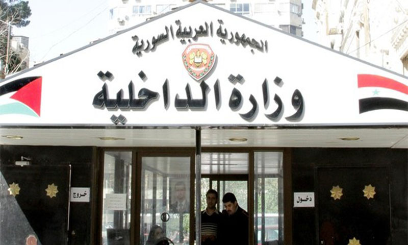 الداخلية السورية: للمقيمين في الخارج.. تجديد رخص حمل السلاح ورخص القيادة بات ممكناً
