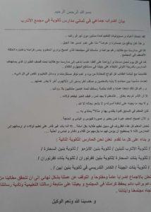 بيان إضراب المعلمين عن مزاولة عملهم - الأتارب 4 من شباط