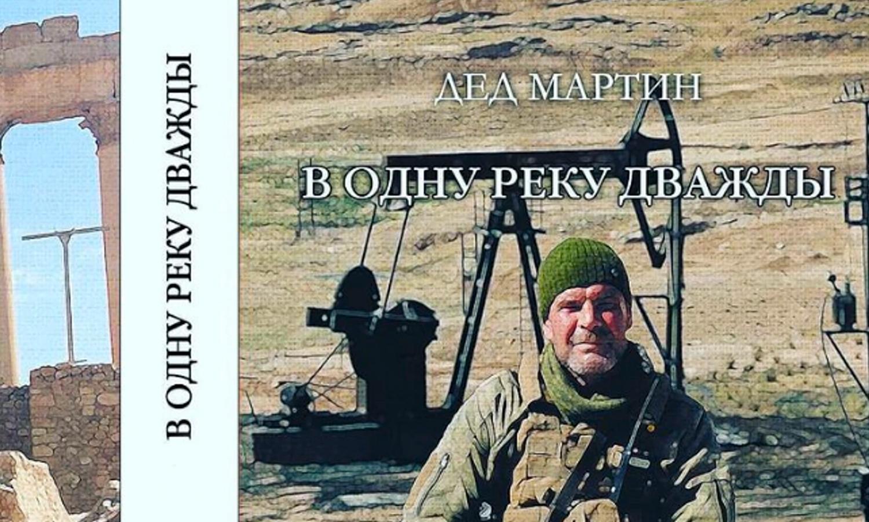 كتاب المقاتل الروسي في شركة فاغنر مارات جابيدولين (في نفس النهر مرتين)