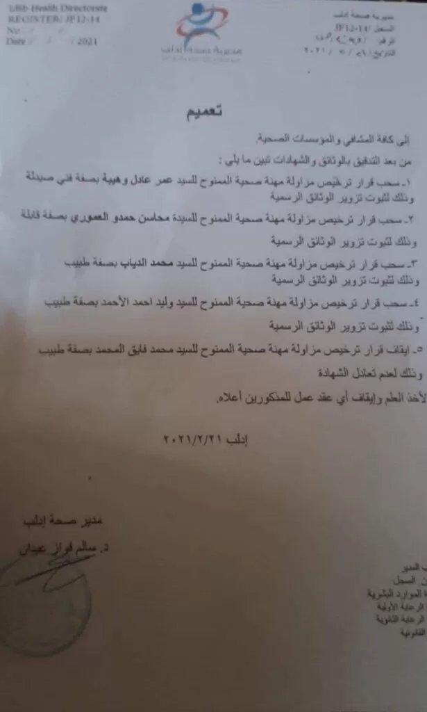 تعميم سحب ترخيص مزاولة المهنة لأطباء في إدلب