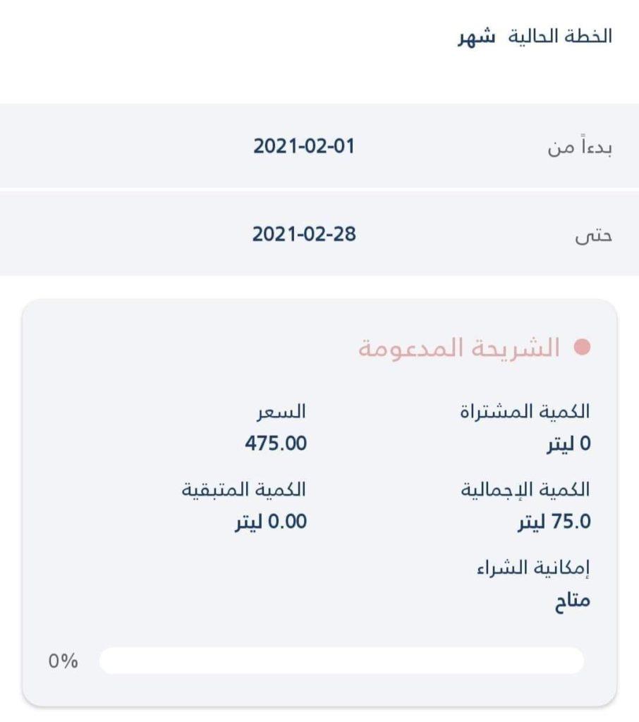 """مخصصات البنزين المدعوم كما يوضحها تطبيق """"وين"""" الخاص بـ""""البطاقة الذكية"""" - 1 شباط 2021 (عنب بلدي)"""