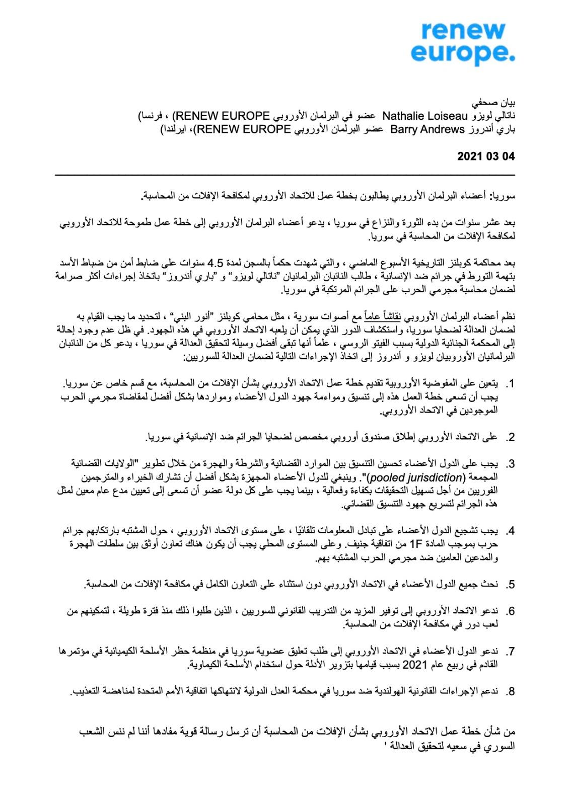 """بيان صحفي صادر من منظمة """"renew europe"""" بعد جسلة حوارية بشأن تحديد دور الاتحاد الأوروبي بالمحاسبة في سوريا- 4 من آذار 2021"""