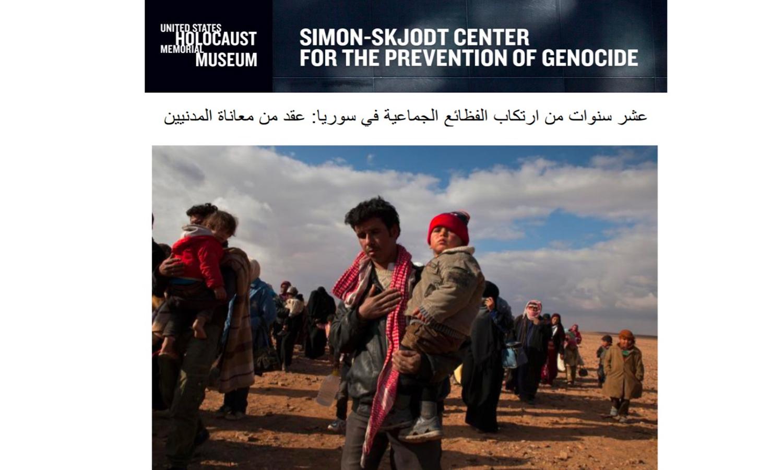 لاجئون سوريون يسيرون عدة أميال للعبور إلى الأردن حيث ينقلون إلى مخيم الزعتري للاجئين السوريين - 2014 (لوتشيان بيركنز/ متحف الهولوكوست التذكاري الأمريكي)