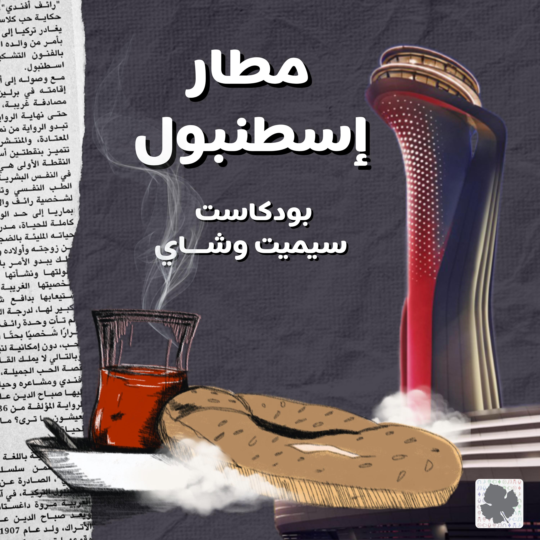 عنب بلدي بودكاست | Enab Baladi Podcast