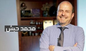 الدكتور محمد حبش (تعديل عنب بلدي)