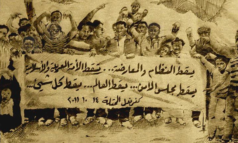 رسم تعبيري للافتة رفعت في مدينة كفرنبل بريف إدلب - 14 تشرين الأول 2011 (صفحة كفرنبل المحتلة في فيس بوك)