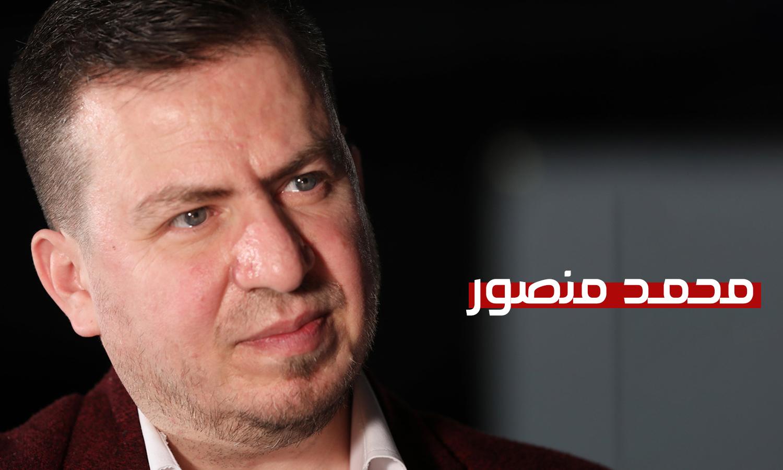 الكاتب محمد منصور (تعديل عنب بلدي)