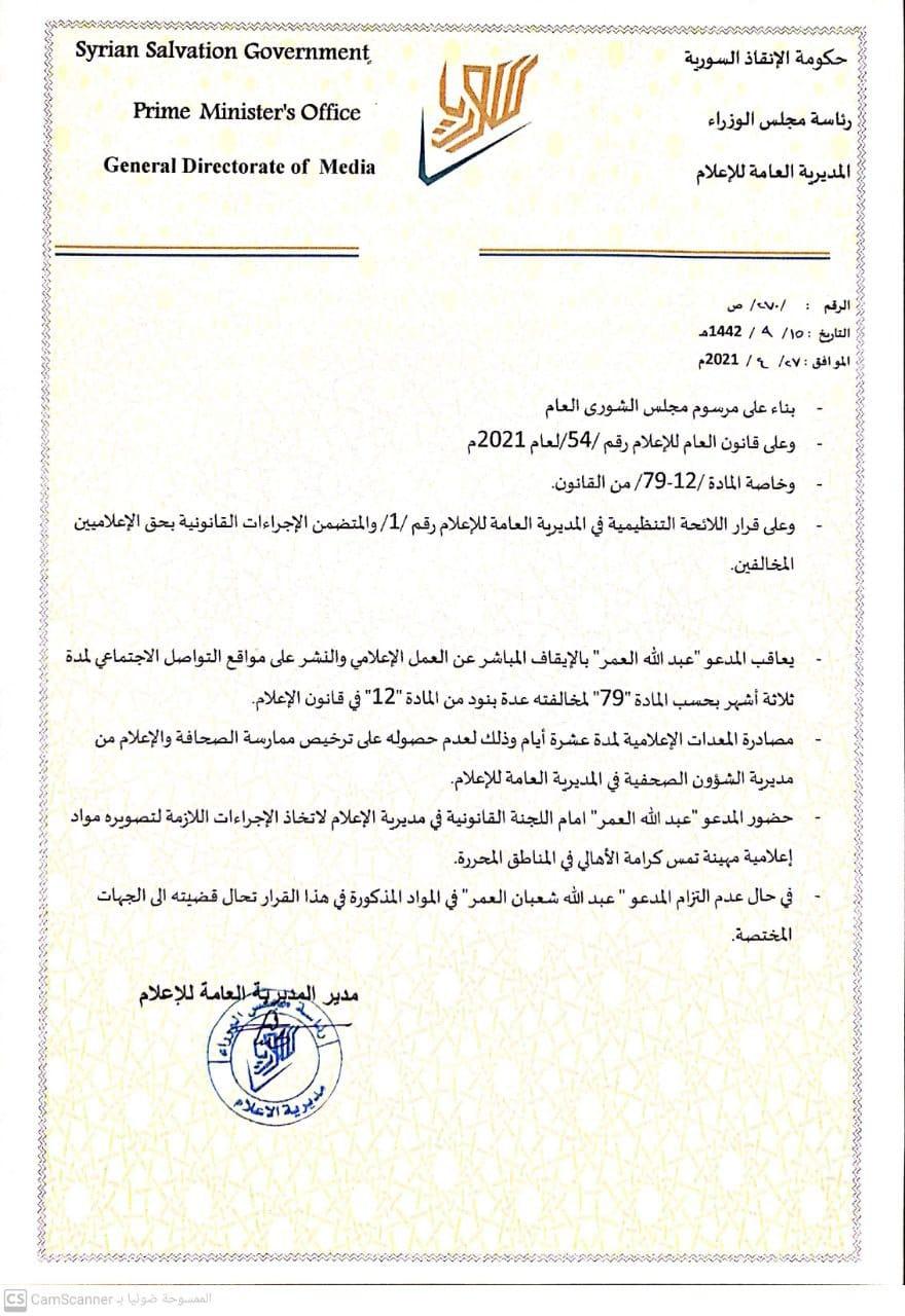 حكومة الإنقاذ السورية 27 من نيسان