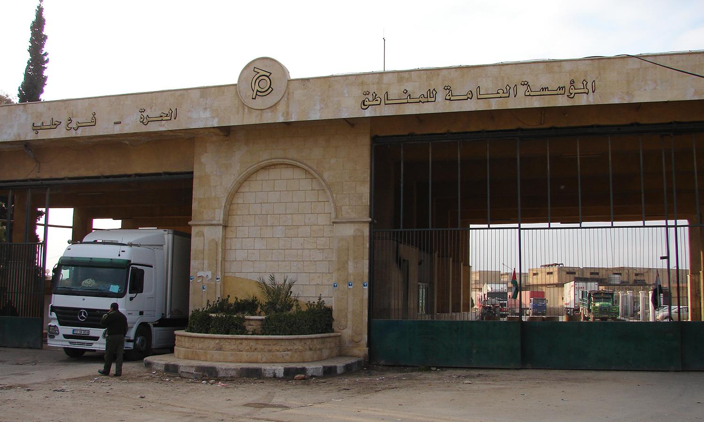 المؤسسة العامة للمناطق الحرة_ فرع حلب (google maps)