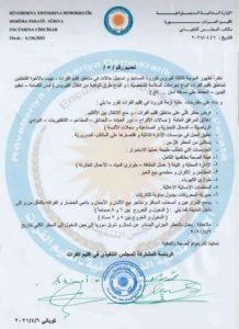 حظر التجول الكلي في عين العرب وعفرين (الإدارة الذاتية)