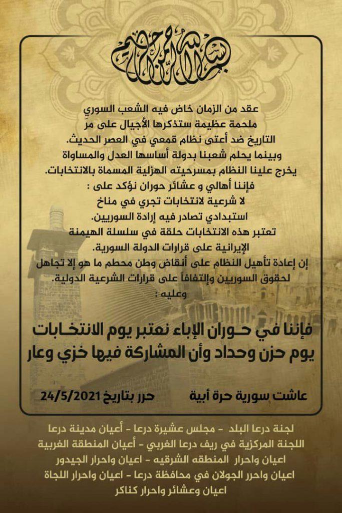 بيان رافض للانتخابات الرئاسية في درعا - 24 أيار 2021 (ناشطون)