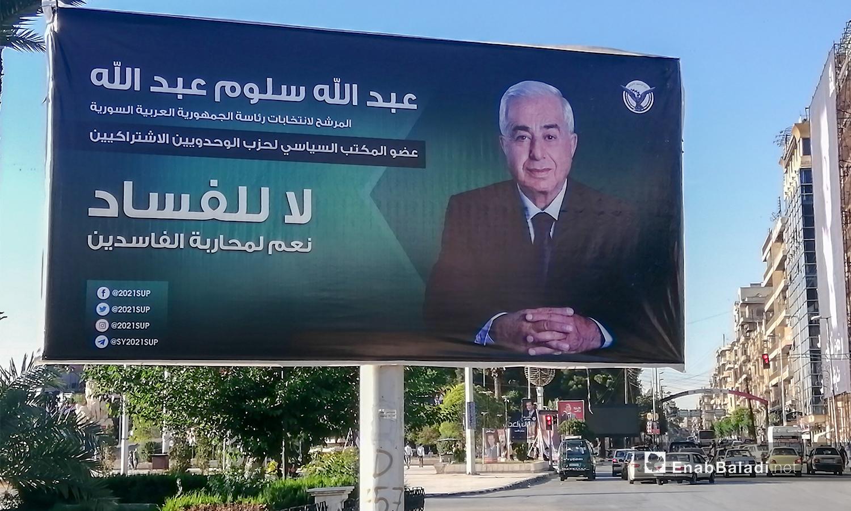 لوحة تخص حملة -المرشح عبد الله سلوم عبد الله -الانتخابية في أحد شوارع مدينة حلب .أيار 2021 (عنب بلدي/ صابر الحلبي)