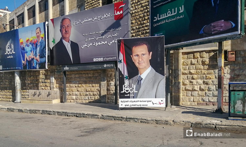 لوحات طرقية للمرشحي الانتخابات في شوارع حلب .أيار 2021 (عنب بلدي/ صابر الحلبي)