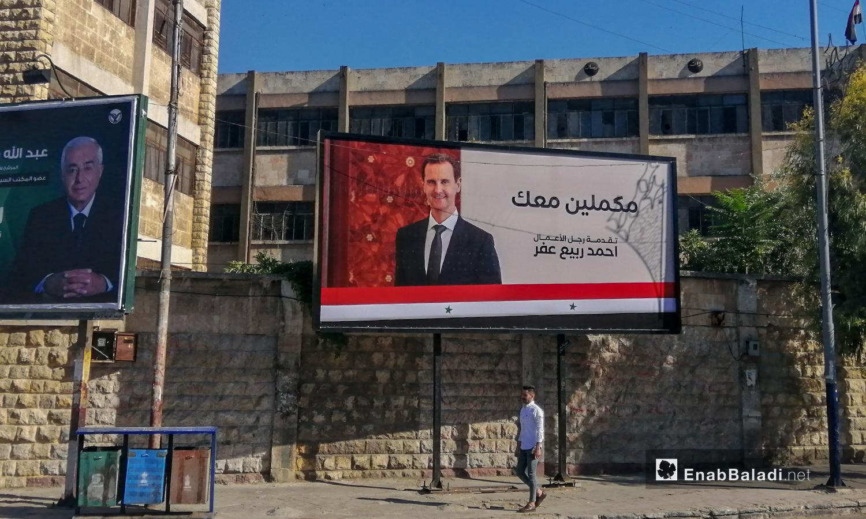 لوحة تخص حملة - رئيس النظام السوري بشار الأسد- الانتخابية في أحد شوارع مدينة حلب .أيار 2021 (عنب بلدي/ صابر الحلبي)
