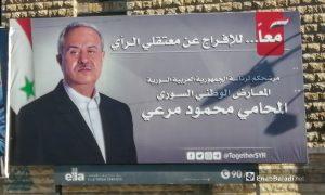 لوحة تخص حملة -المرشح محمود مرعي -الانتخابية في أحد شوارع مدينة حلب .أيار 2021 (عنب بلدي/ صابر الحلبي)