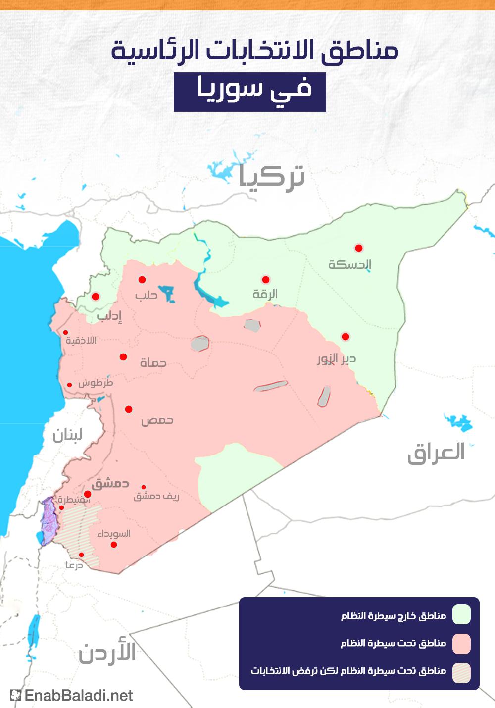 مناطق تشارك في الانتخابات الرئاسية في سوريا لعام 2021 (عنب بلدي)