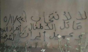 ملصقات في درعا ترفض المشاركة بالانتخابات الرئاسية