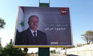 """الحملة الانتخابية للمرشح محمود مرعي (صفحة """"سناك سوري"""" في """"فيس بوك"""")"""