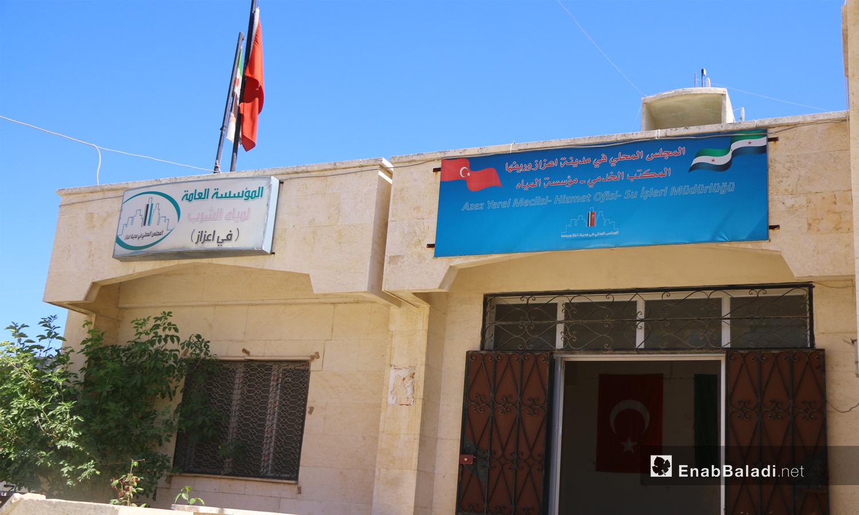 مؤسسة المياه في مدينة اعزاز بريف حلب الشمالي - أيار 2021 (عنب بلدي/ وليد عثمان)