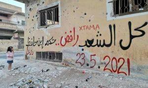 شعارات رافضة للانتخابات الرئاسية السورية في درعا - 23 أيار 2021 (ناشطون)