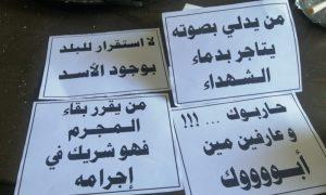 منشورات لاستنكار الانتخابات الرئاسية في سوريا وتهديد من يشارك بها ويروج لها في ريف القنيطرة الشمالي - 25 أيار 2021 (ناشطون)