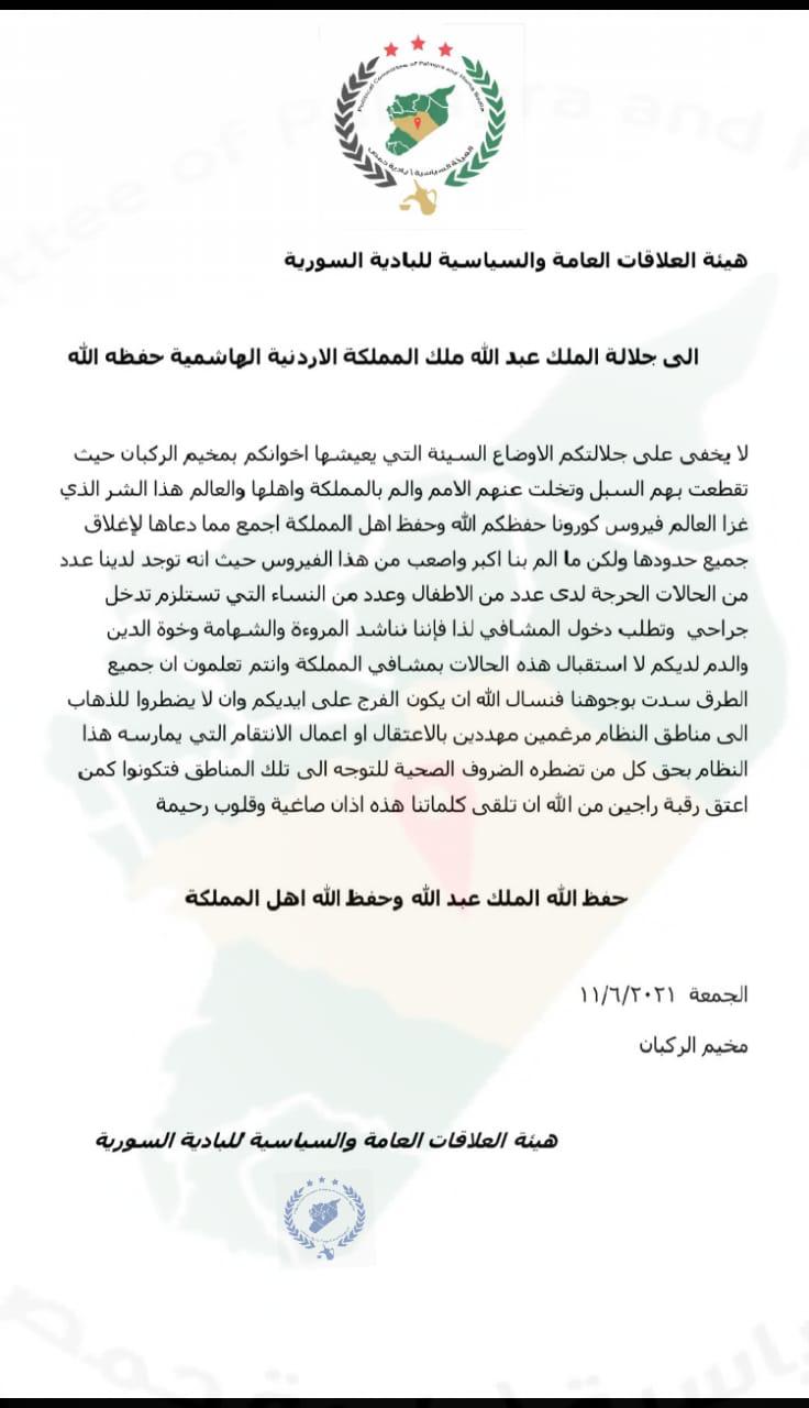 """أهالي """"الركبان"""" يناشدون ملك الأردن للسماح لمرضى الحالات الحرجة بدخول المشافي الأردنية"""