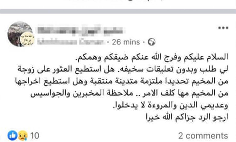 طرق تتبعها النساء في مخيم الهول للبحث عن زوج