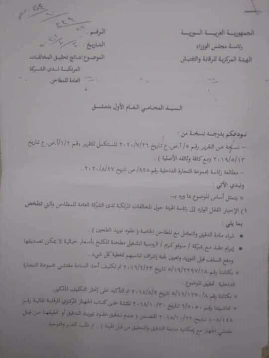 قرار المحامي الأول في دمشق القاضي بحجز أموال وزير التجارة السابق عبدالله الغربي - 2 تموز 2021