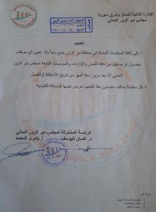 """قرار """"مجلس دير الزور المدني"""" بمنع موظفيه من العمل في المنظمات المدنية قبل ستة أشهر من تاريخ الاستقاله- 11 من تموز 2021 (مجلس دير الزور المدني)"""