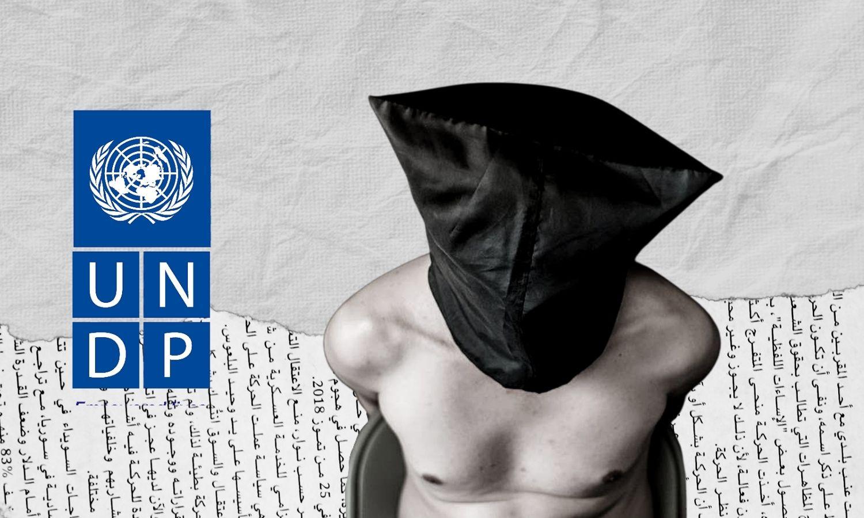 مكتب الأمم المتحدة الإنمائي 29 من تموز 2021 (تعديل_ عنب بلدي)