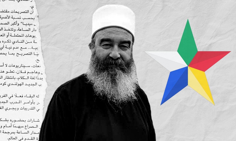 أحد شيوخ العقل في الطائفة الدرزية الشيخ حكمت الهجري (تعديل عنب بلدي)