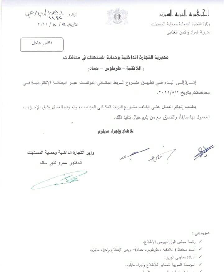 """قرار وزارة التجارة الداخلية والمستهلك بإلغاء آلية """"توطين الخبز"""" في سوريا (موقع الوزارة)"""