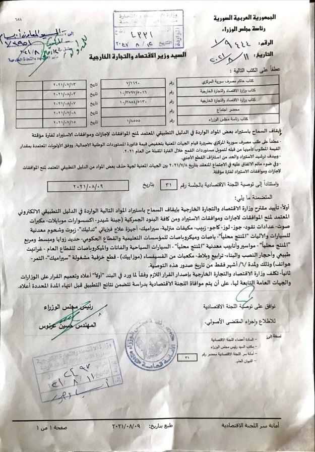توصية اللجنة الاقتصادية بإيقاف استيراد أكثر من 20 مادة لستة أشهر (وزارة الاقتصاد والتجارة الخارجية)