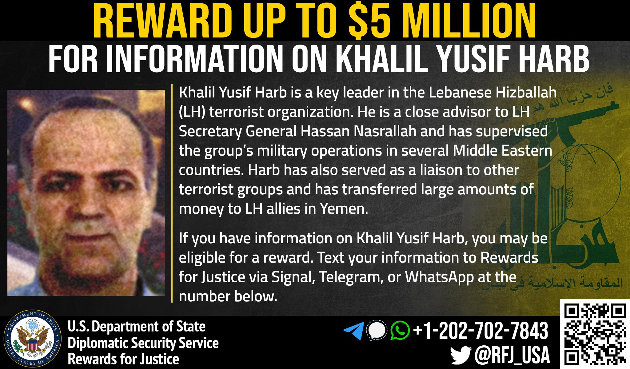"""الولايات المتحدة ترصد 5 ملايين دولار لمن يساعد في القبض على القيادي في """"حزب الله اللبناني"""" خليل يوسف حرب، موقع برنامج مكافآت وزارة الخارجية الأميركية للعدالة على """"تويتر""""، 2021."""