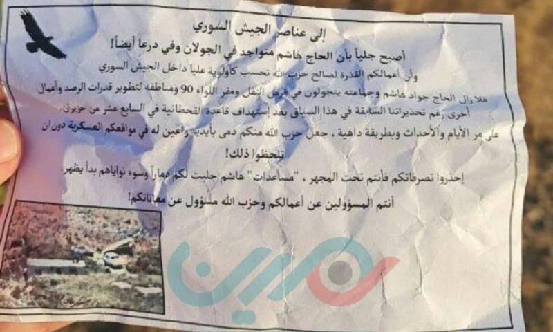 منشور تحذيري ألقته القوات الإسرائيلية على مناطق في الجنوب السوري (متداول)