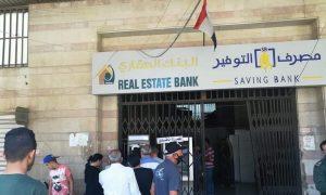 """صرافات مشتركة لمصرفي """"التوفير"""" و""""العقاري"""" في حمص (تلفزيون الخبر المحلي)"""