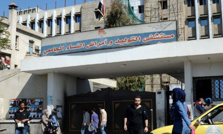 مستشفى التوليد الجامعي بدمشق (سانا)