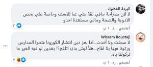 سوريون لا يثقون بوزارة الصحة السورية