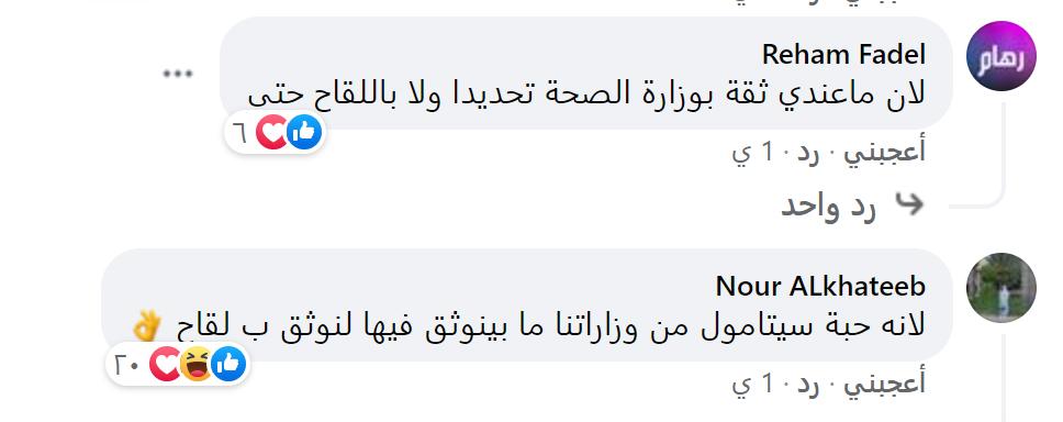 سوريون لا يثقون بوزارة الصحة