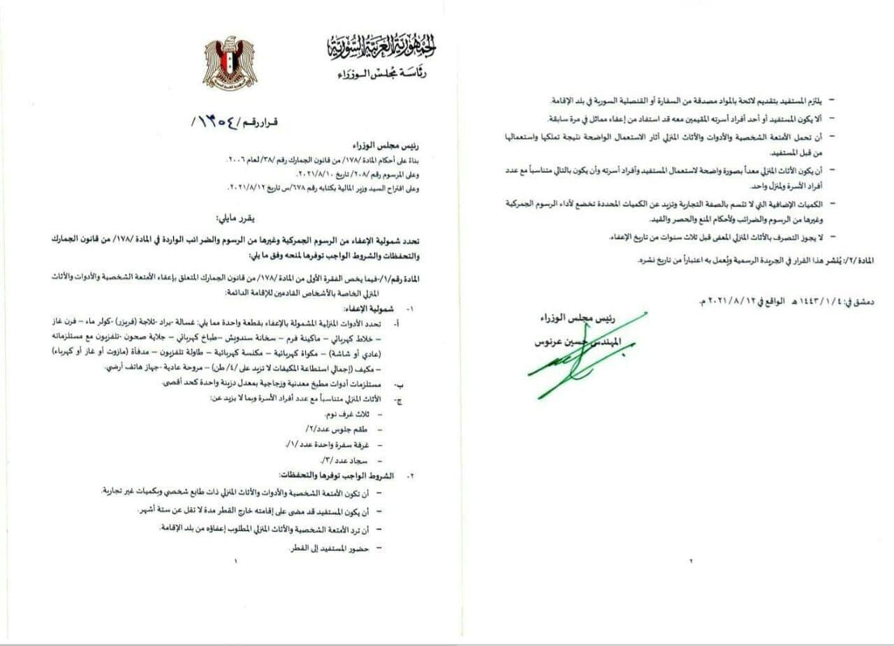 الإعفاء من الرسوم الجمركية على الأثاث المنزلي (رئاسة مجلس الوزراء)