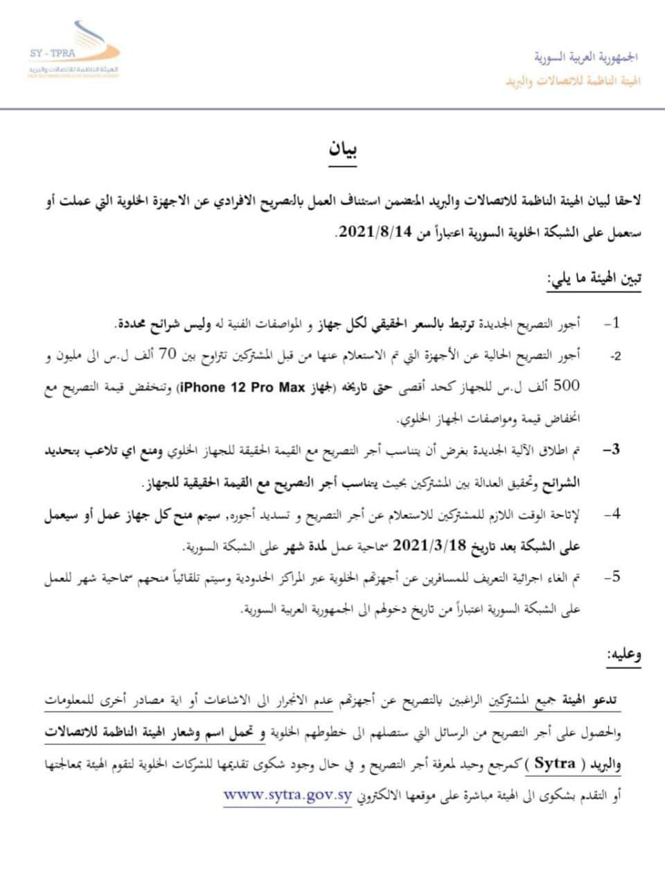 """بيان """"الاتصالات السورية"""" حول تكاليف جمركة الهواتف الخليوية"""