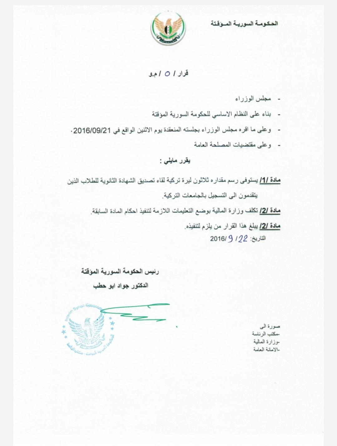 رسوم تصديق الشهادة الثانوية وفق قرار الحكومة المؤقتة - 21 من أيلول 2016