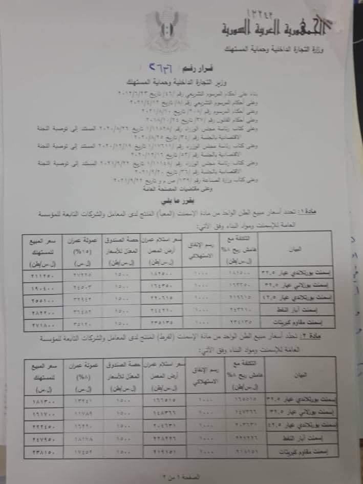 قرار وزترة التجارة الداخلية وحماية المستهلك بحكومة النظام، برفع أسعار الأسمنت في سوريا (إعمار سورية)