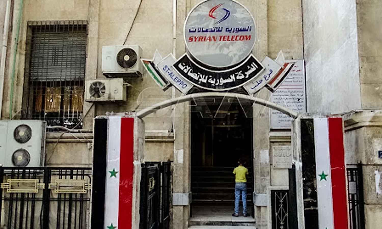 الشبكة السورية للاتصالات فرع حلب (سانا)