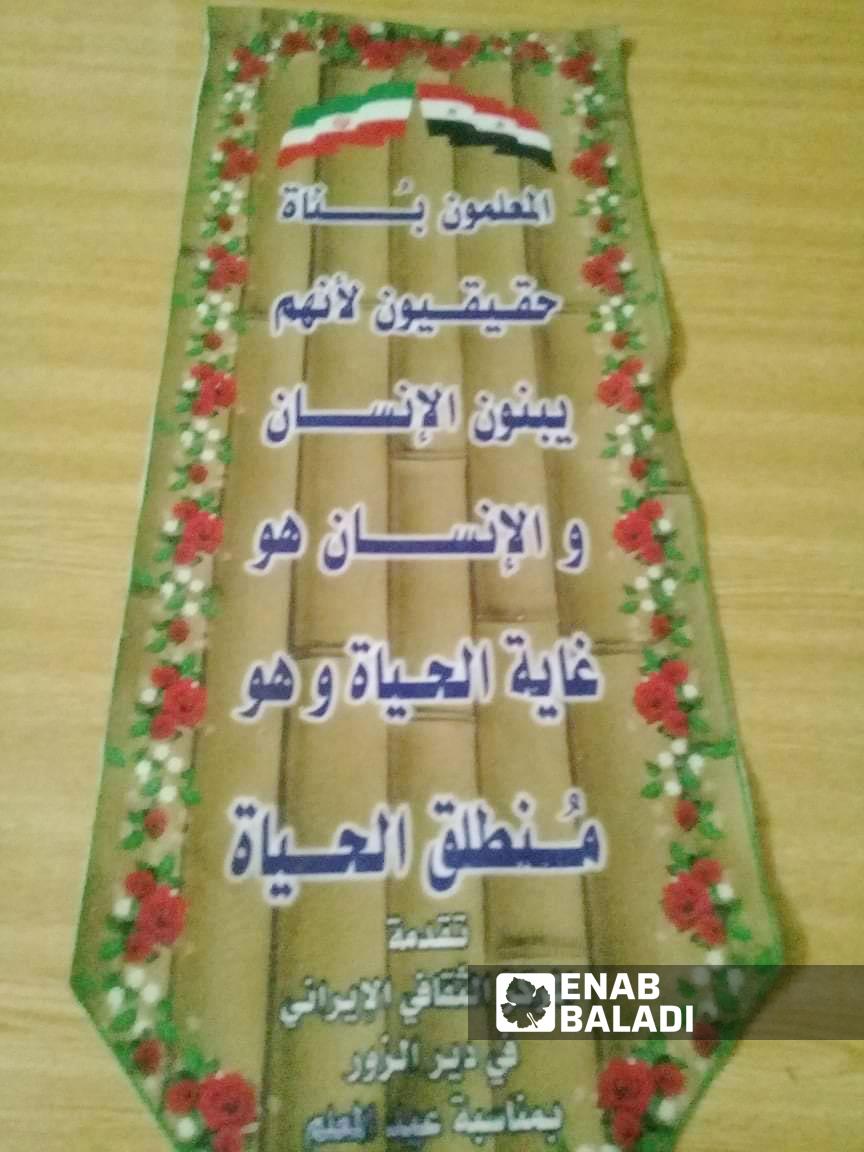 لافتة مقدمة من المركز الثقافي الايراني للمعلمين بدير الزور