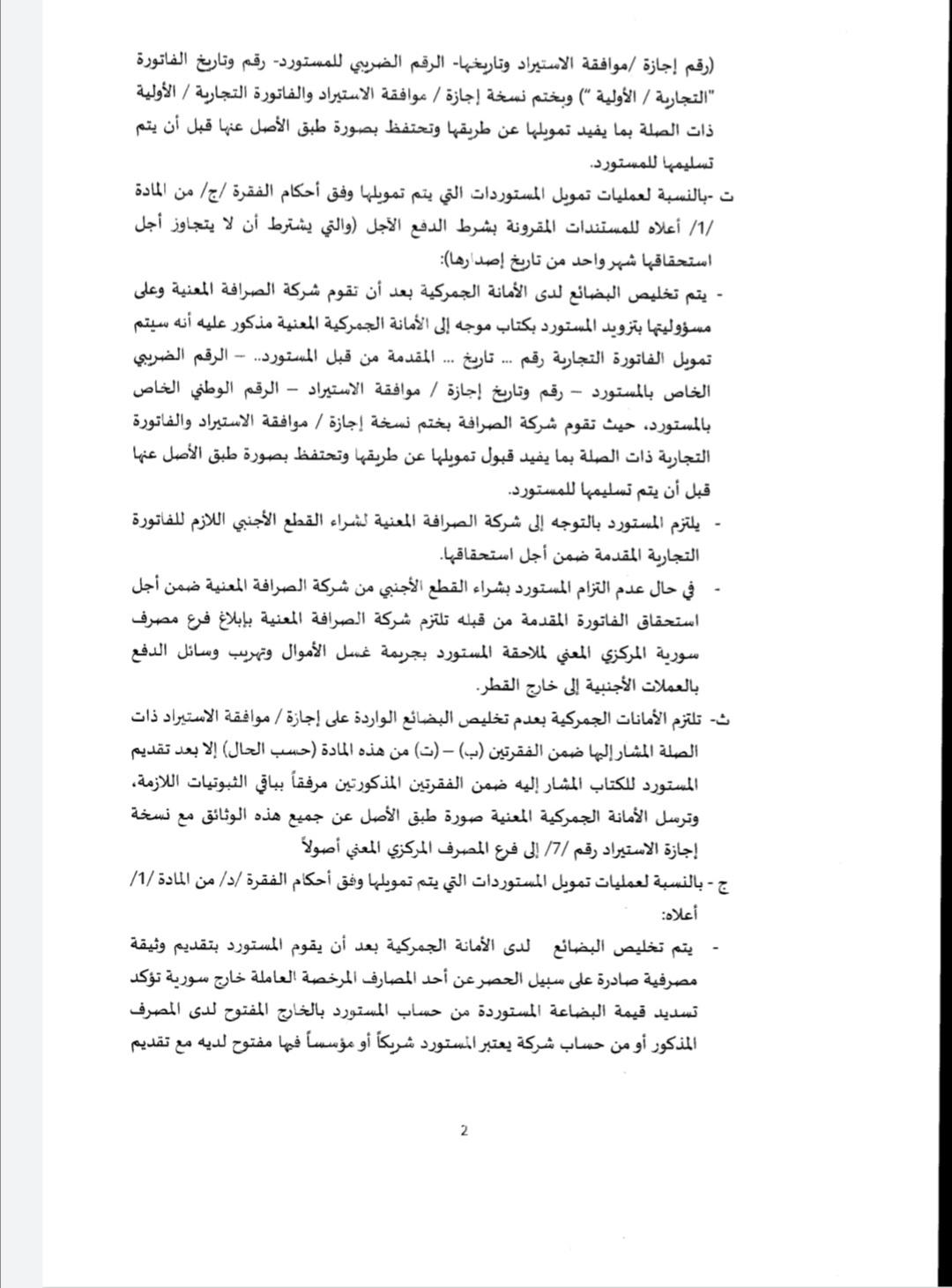 قرار مصرف سوريا المركزي (إعمار سورية)